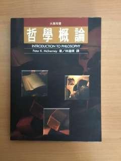 哲學概論 (Introduction to philosophy) by Peter k. Mclnerney
