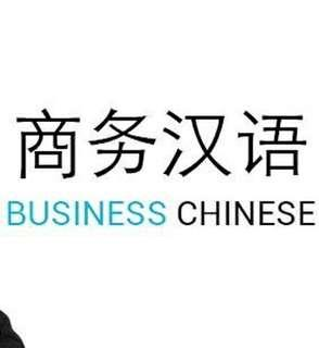 Business Chinese: Oxford tutor: business, banking, finance, trade, negotiations