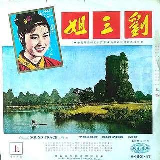 VINYL RECORD 刘三姐。