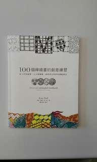 🚚 100個禪繞畫的創意練習