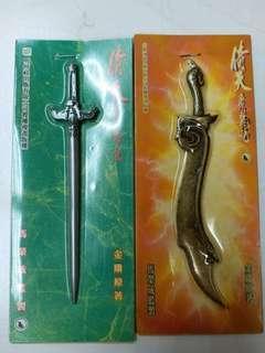 倚天屠龍記兵器