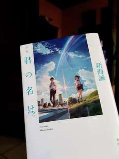 "Light Novel Makoto Shinkai ""Kimi no Nawa"" [Teks Jepang]"