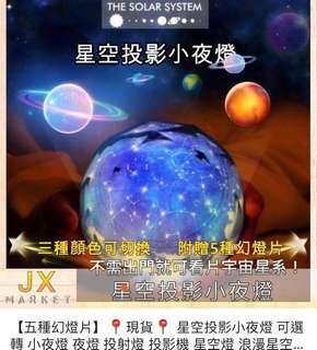 🚚 👉 星空投影小夜燈 選轉版 👈  🎉 【送五種幻燈片】🎉