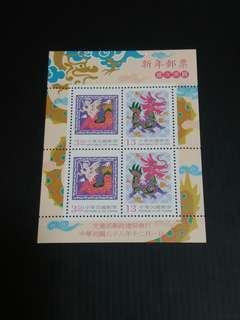 2000 Taiwan Dragon, MNH