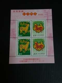 2003 Taiwan Goat, MNH