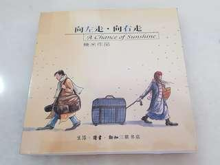 几米向左走向右走 a chance of sunshine chinese book