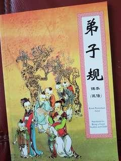 Chinese Book on Standards for Being a Good Student and Child