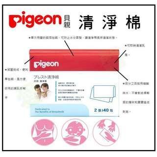 🚚 全新(現貨)公司貨中文標示 Pigeon 貝親 清淨棉 / 乳頭清潔棉 2張×40入 親餵專用 日本製