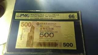 2008年..500元..CT502959..PMG 66 EPQ GEM UNC..中國銀行