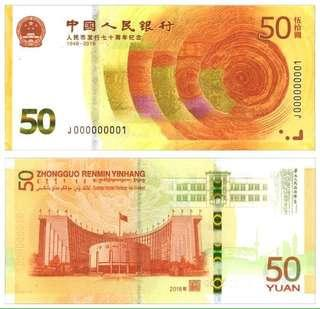 中國銀行70週年紀念鈔