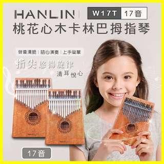 HANLIN W17T 桃花心木17音卡林巴拇指琴 手指鋼琴 隨身樂器 兒童樂器 療癒小玩具 【翔盛】