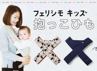 Japanese Baby Carrier x Felissimo Hugs