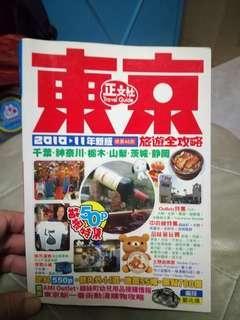 中古 2010年東京旅遊書