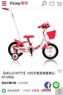 HelloKitty 腳踏車
