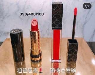 🚚 優惠💥專櫃 Gucci 粗管 最燒1+1組合 唇膏+唇釉 週年慶活動 限量❗️❗️  預購款