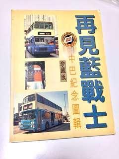 再見藍戰士 中巴紀念圖輯 珍藏版 CMB 巴士 bus