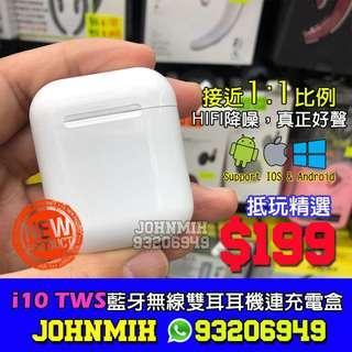 i10 TWS 接近1:1 Airpods 同款 雙耳無線藍芽耳機 連充電盒套裝 Wireless Bluetooth headphone portable Mini headset