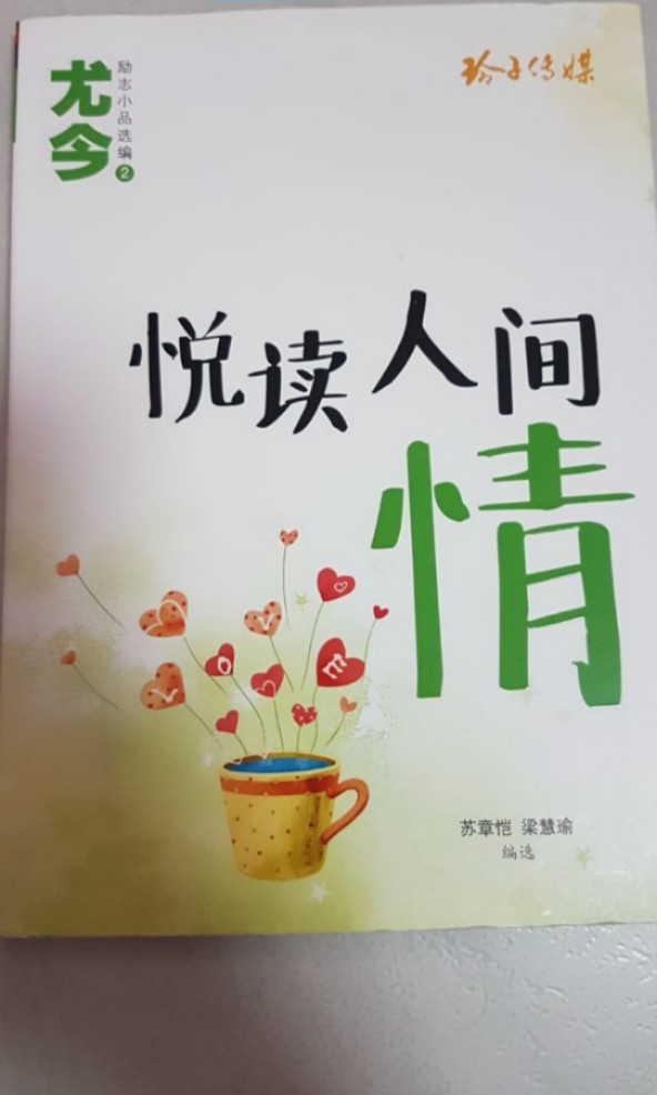 Short, Inspirational Chinese Novels by You Jin