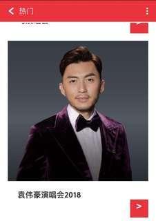 袁佳豪 benjamin yuan concert 演唱会