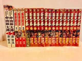 原哲夫作品:中坊林太朗#1-2 & 飚汉龙星#1-3 & 苍天之拳#1-15