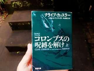 Clive Cussler & Paul Kemprecos Serpent [Teks Jepang]