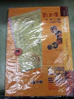 🚚 電話卡-劉其偉之十二生肖公用電話卡專冊~民國89年限量發行~只有5000套