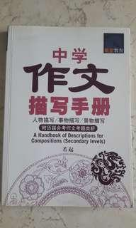 Secondary handbook for chinese compo 作文手册