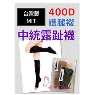 哇哇哇 台灣製 露趾襪 400D 中筒襪 現貨 機能襪 壓力襪 中統襪 長襪 小腿襪套 保暖 彈性襪 萊卡 男女襪