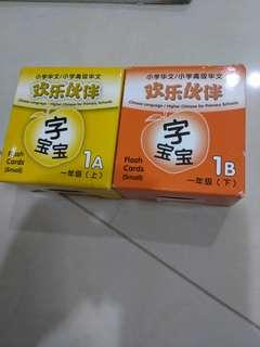 Chinese Flash Cards for primary 1