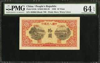 First series RMB $10