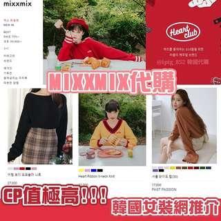 韓國mixxmix代購