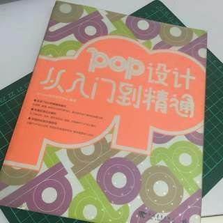 設計書design book-配色全攻略