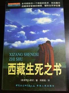 The Tibeten Book Of Living And Death  (Chinese)