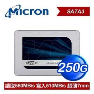 【前衛】Micron Crucial 美光 MX500 250G 2.5吋 SATA SSD固態硬碟(TLC)