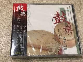 鼓樂-地動山搖 24K HDCD( CD聖經上榜試音碟)