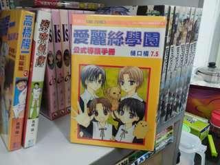 漫畫 愛麗絲學園 公式手冊 7.5 樋口橘作品 東立出版