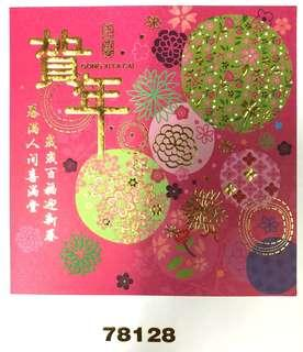 Chinese New Year Cards 2019/Lunar New Year Cards 2019-Minimum Order Qty-100pcs is required to have Names & Signatures Printed inside the Cards | [Please Email us for Quotation] | [Last order: 11 JAN 2019]