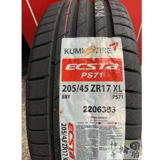 205/45/17 錦湖輪胎 PS71 四溝紋防打滑強化花紋塊 運動型轎車專用 歡迎私訊優惠價格