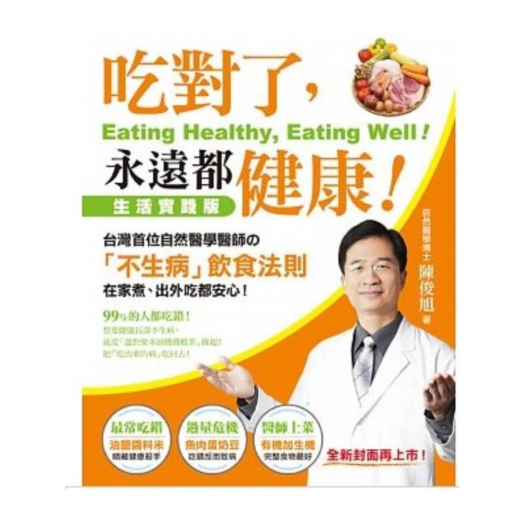 (省$20)<20140718 出版 8折訂購台版新書>吃對了,永遠都健康!:台灣首位自然醫學醫師的「不生病」飲食法則,在家煮、出外吃都安心!(全新封面再上市) , 原價 $100 特價$80