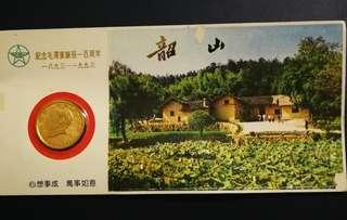 1993年韶山紀念毛澤東誕辰壹佰周年紀念摺,含紀念幣一枚