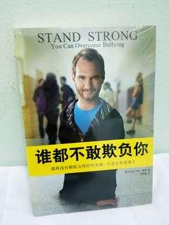 Stand Strong, You Can Overcome Bullying 谁都不敢欺负你