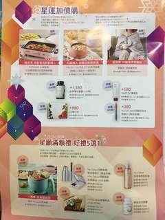 星運加價購-星願滿額禮好禮5選1  ~12/28