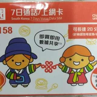 韓國7日通話(20分鐘)/無限上網卡