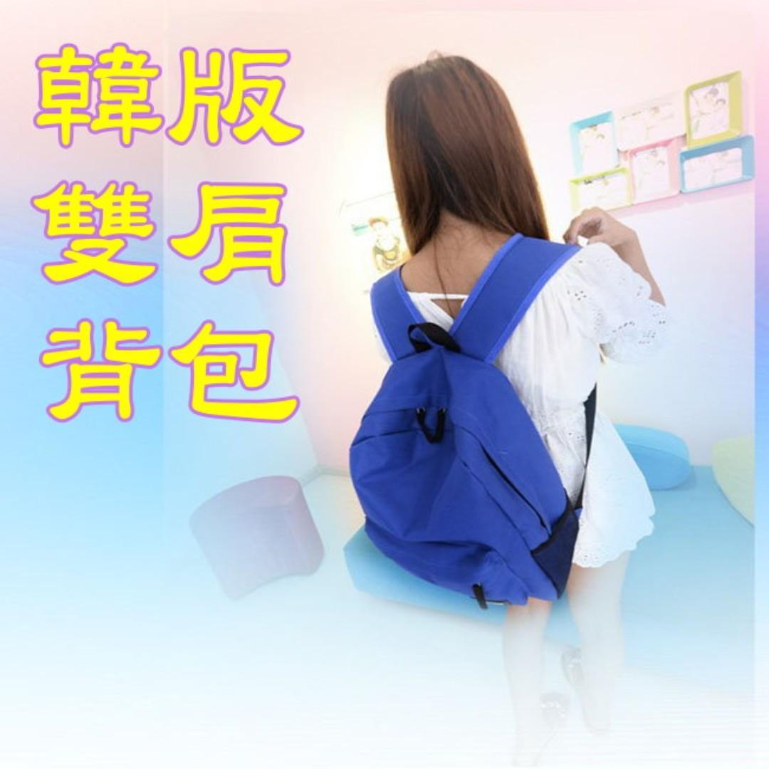 幸運草樂園/出清/隨便賣/買到賺到/韓版纯色雙肩包 學生書包 女包 男女休閒背包