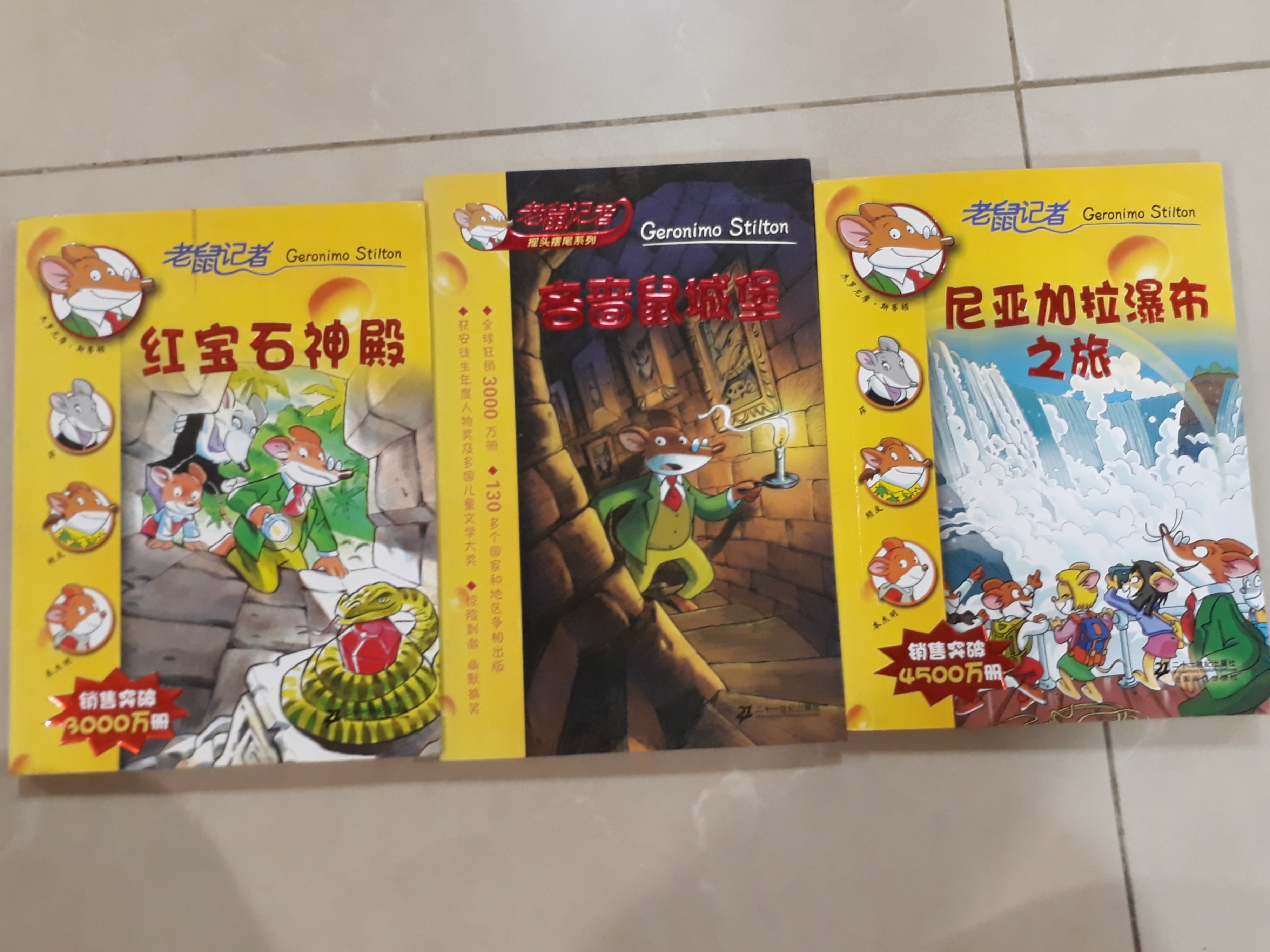 Geronimo Stilton (Chinese Version for: The Temple of The Ruby of Fire;  Wedding Crasher; Fieldtrip to Niagara Falls), Books & Stationery, ...