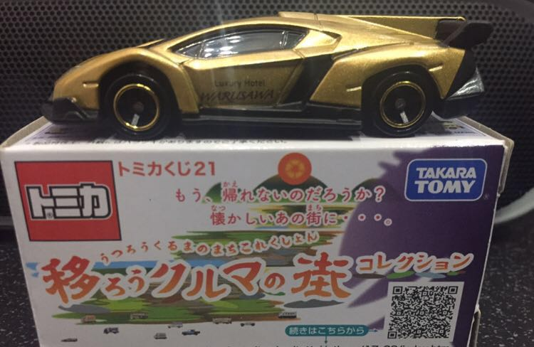 Tomica Lamborghini Special Gold Veneno Toys Games Others On