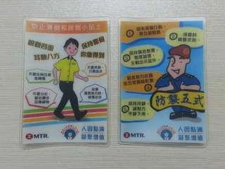 MTR 宣傳工作安全八達通卡套 (垂直入款)