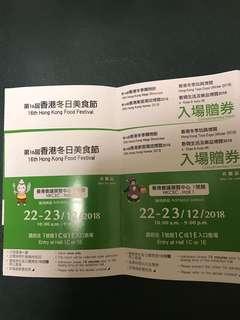 香港冬日美食節入場券兩張$15 包平郵