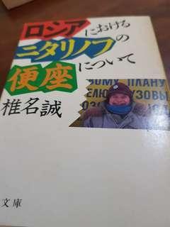 Buku Makoto Shiina [Bahasa Jepang]