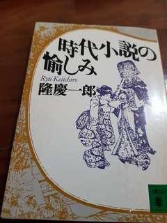 Buku Ryu Keiichiro